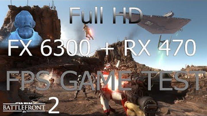 Star Wars Battlefront 2 | FX 6300 + RX 470 | Настройка | ФПС в игре.