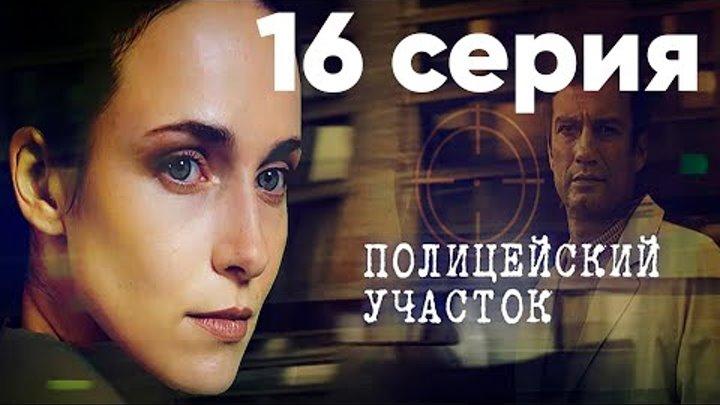 Полицейский участок. Сериал. 16 серия