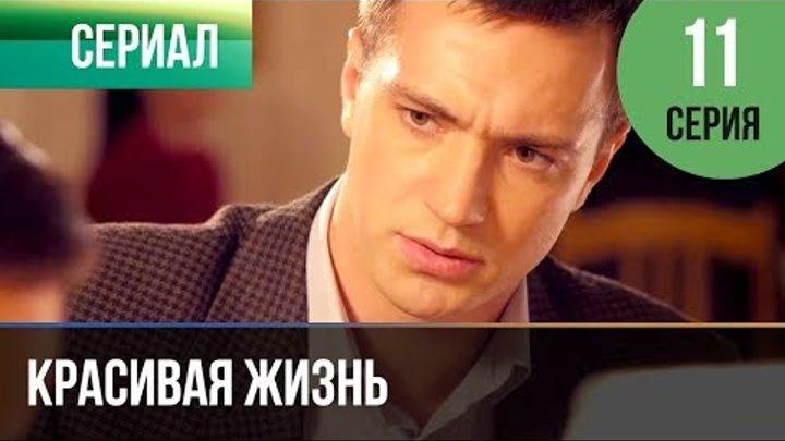 ▶️ Красивая жизнь 11 серия | Сериал / 2014 / Мелодрама