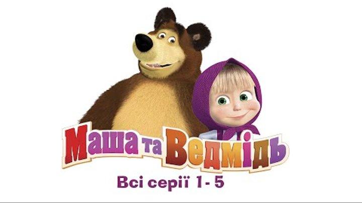 Маша та Ведмідь: Всі серії (1- 5 серії)