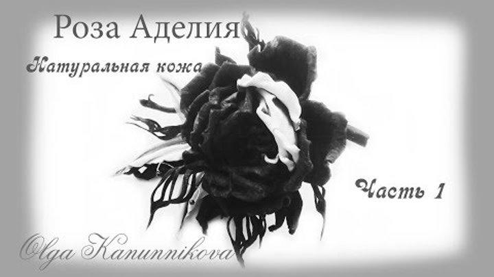 Цветы из кожи. Роза Аделия. Ч1. Ольга Канунникова