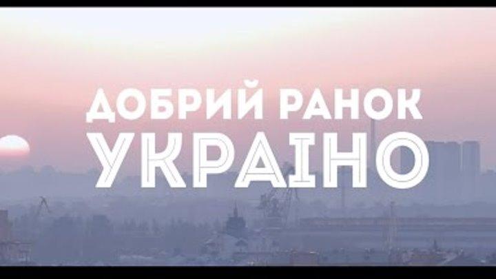 """Прем""""єра - Нумер 482 - Добрий ранок Україно - (Офіційний кліп- 2015)"""