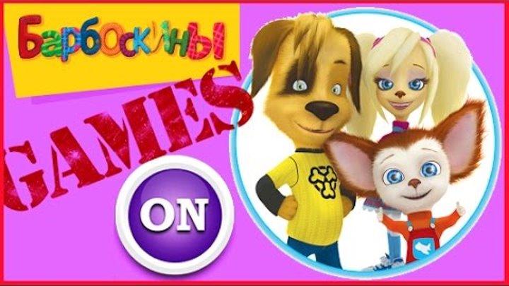 Детские игры Барбоскины ребенок играет дети детский канал игра для детей мультик
