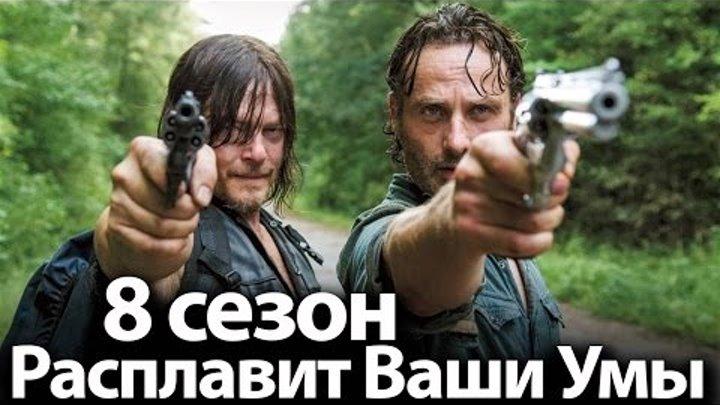 8 Сезон сериала Ходячие Мертвецы РАСПЛАВИТ ВАШИ УМЫ. Будет ли Рестарт Сериала?