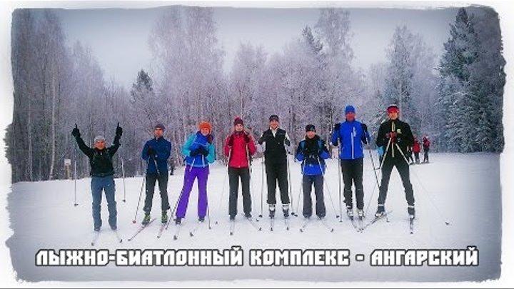 Лыжно-биатлонный комплекс - Ангарский (11.01.2015)
