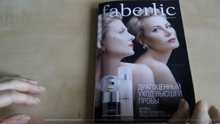 Faberlic Каталог №16 2016 Фаберлик