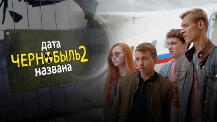 Чернобыль Зона Отчуждения 2 сезон названа дата выхода
