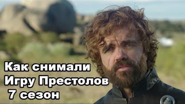 Игра престолов (7 сезон, 2017) Как снимали сериал