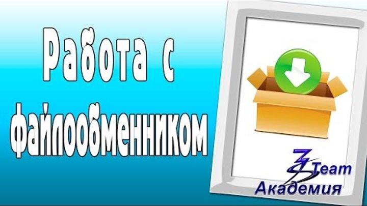 Как загрузить файлы на Яндекс.Диск