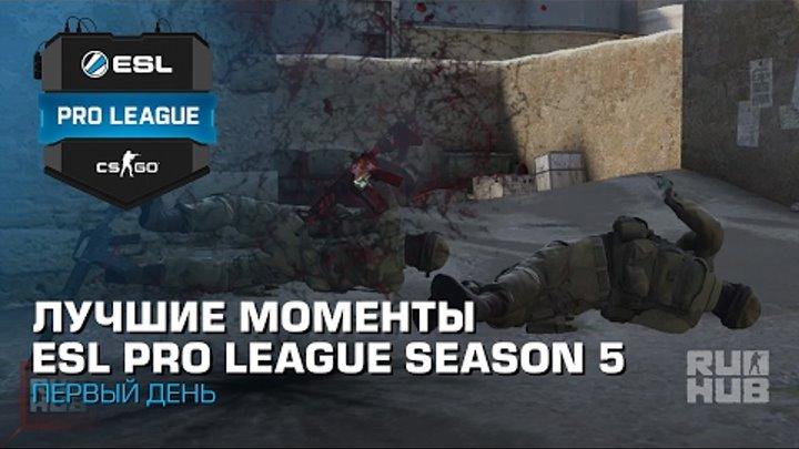 Лучшие моменты первого дня ESL Pro League Season 5