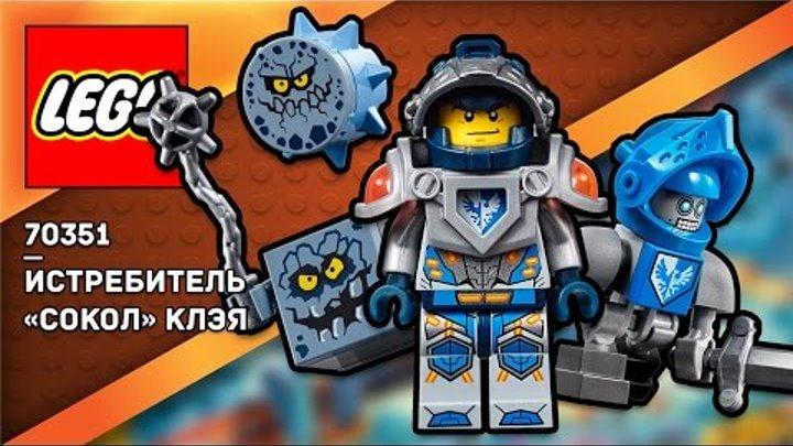 LEGO Nexo Knights (70351) - САМОЛЁТ-ИСТРЕБИТЕЛЬ «СОКОЛ» КЛЭЯ