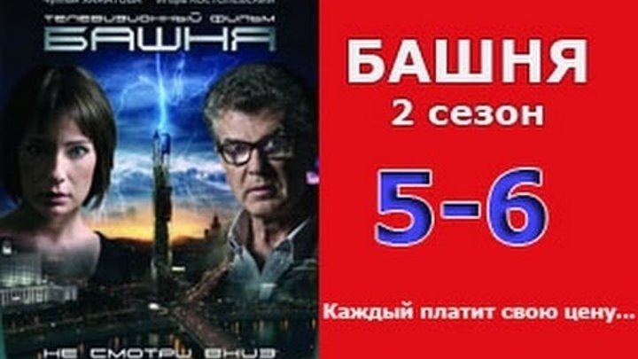 Башня 2 сезон 5 - 6 серия 2016 русские триллеры 2016 russkiy thriller films
