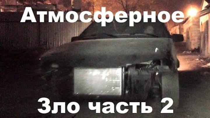 Обитель Зла Атмо ч.2
