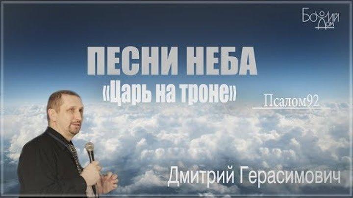 """""""Песни неба. Псалом 92. Царь на троне"""" - Дмитрий Герасимович"""