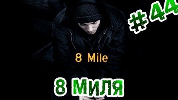"""RAP Кинообзор"" feat Tanir - 8 Миля"