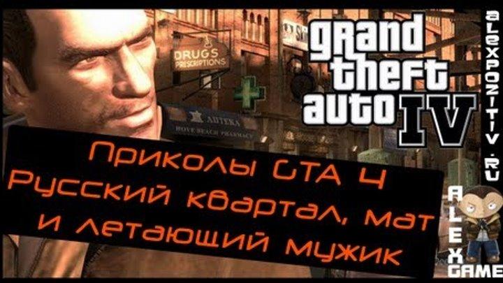 Приколы GTA 4. Русский квартал, мат и летающий мужик.