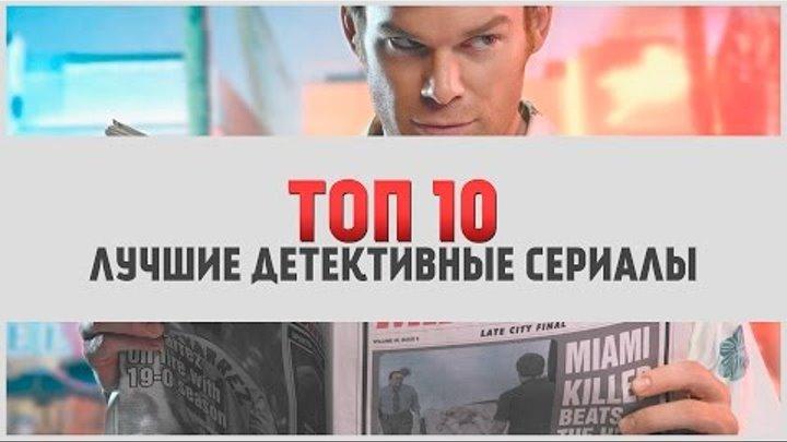 ТОП 10: Лучшие детективные сериалы | LostFilm.TV