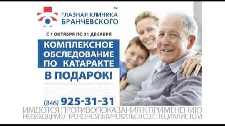 701650206 Глазная клиника Бранчевскогооктябрь 2017 16x9 1 1