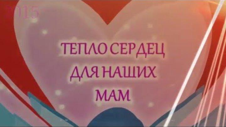 Картинка с надписью тепло сердец для милых мам