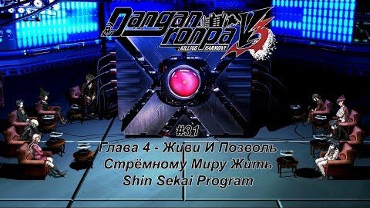 Danganronpa V3: Killing Harmony #31 [Shin Sekai Program]
