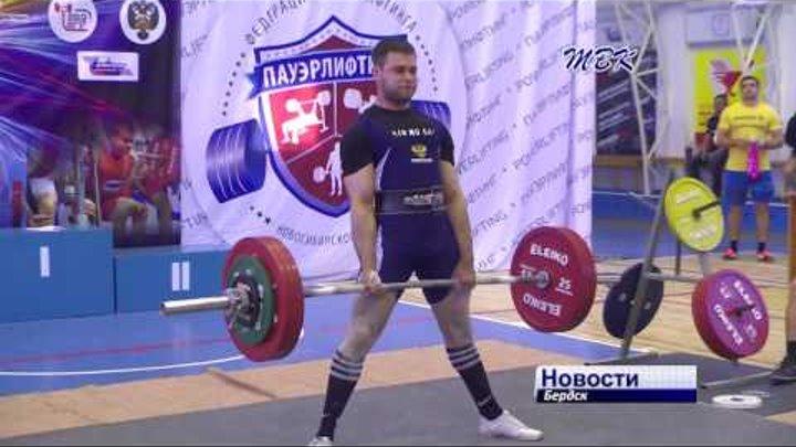 Чемпионат по пауэрлифтингу в Бердске собрал сильнейших спортсменов СФО
