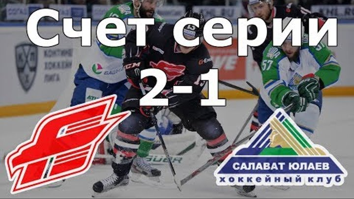 Авангард х Салават Юлаев 5-3 матч 3 Счёт в серии 2-1