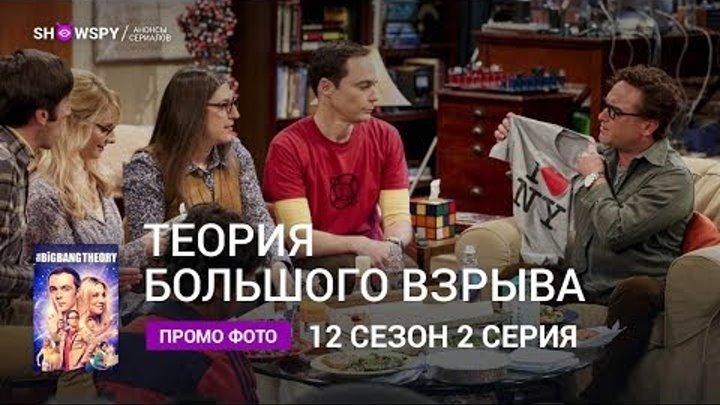 Теория Большого Взрыва 12 сезон 2 серия промо фото