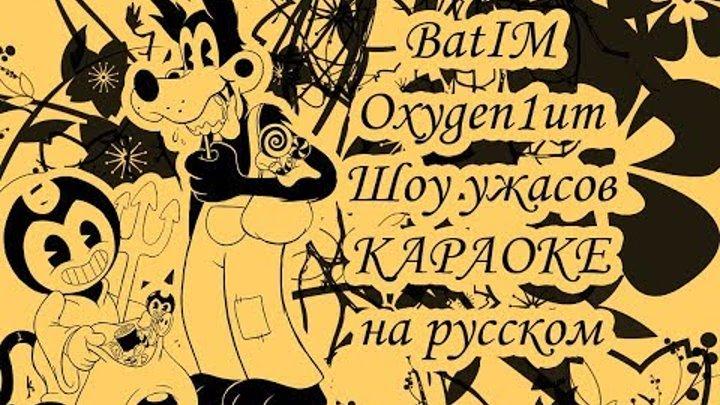 BatIM Oxygen1um - Шоу ужасов караОКе на русском под плюс