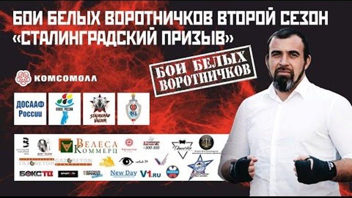 """""""Бои белых воротничков"""" второй сезон """"Сталинградский призыв"""""""