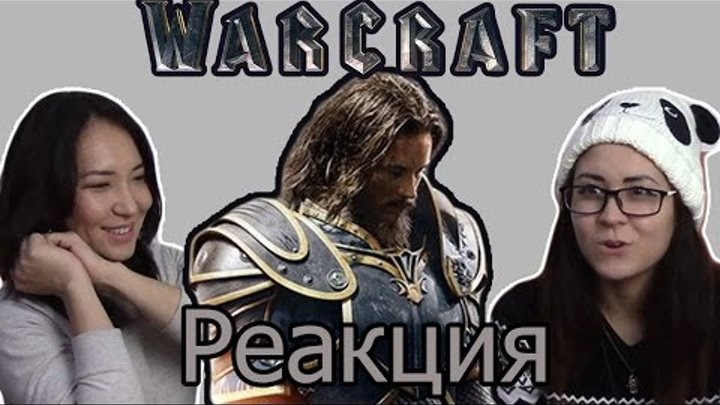 """Реакция на трейлер Warcraft (""""Варкрафт"""") / Russian Speakers react to Warcraft Trailer"""