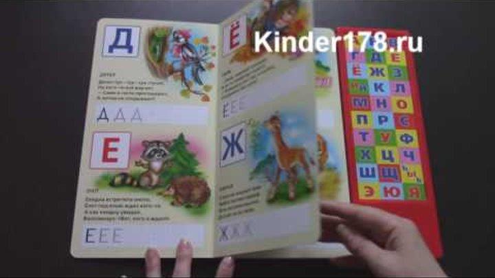 """Детская музыкальная книга """"Азбука зверей и птиц"""" Дружинина. Умка. Видео-обзор"""
