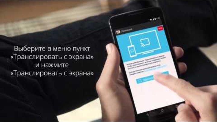 Chromecast: Как транслировать экран телефона или планшета Android на телевизор