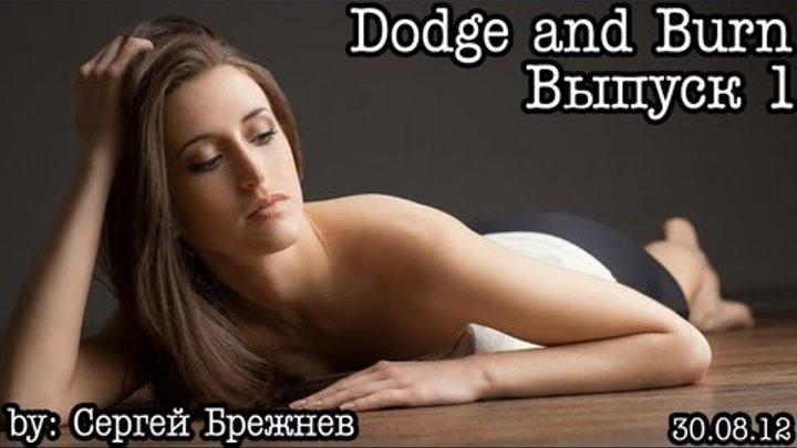 Dodge & Burn...Выпуск 1...