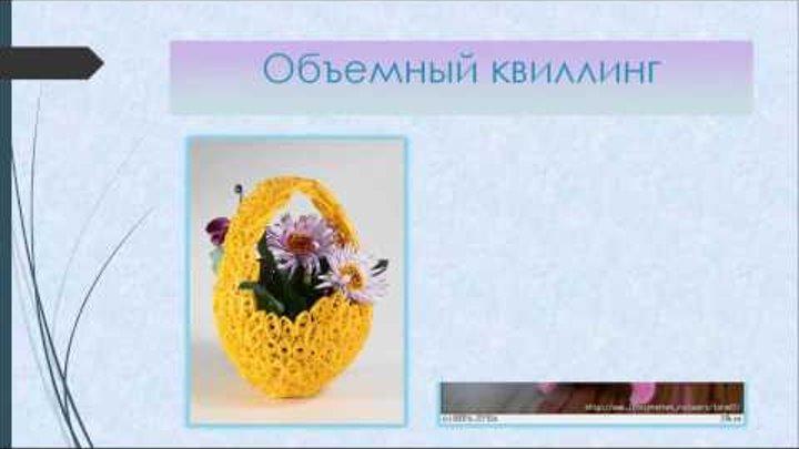 "Презентация к курсу ""Искусство квиллинга"""