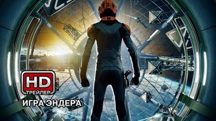 Игра Эндера - Русский трейлер (дублированный)