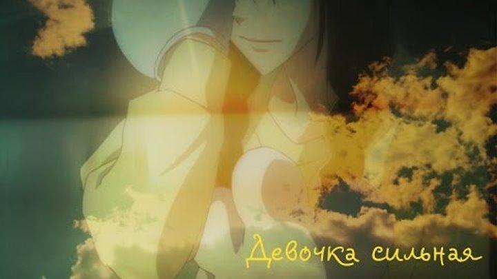 """Аниме клип """"Сегодня начнется наша любовь"""" Девочка сильная"""