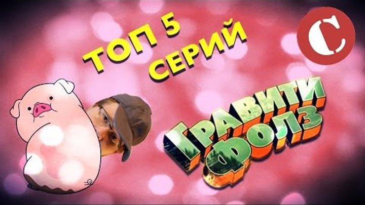 """Топ 5 лучших серий """"Гравити Фолз"""". Lite"""