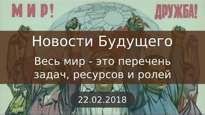 Весь мир - это перечень задач, ресурсов и ролей - Новости Будущего (Советское Телевидение)