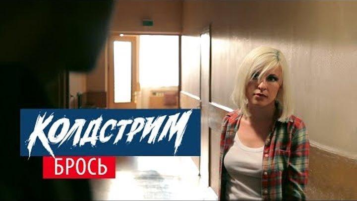 Колдстрим - Брось (Официальный видеоклип 2013 HD)