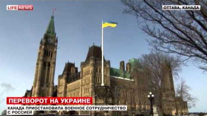 Канада приостановила военное сотрудничество с Россией из-за ситуации вокруг Украины!
