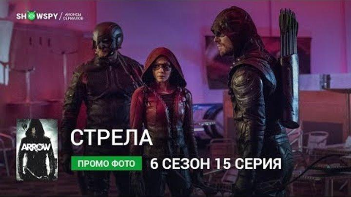 Стрела 6 сезон 15 серия промо фото