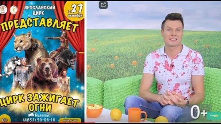 """Выставка-продажа """"Сокровища Индии"""" в РИО. Премьера новой цирковой программы. Афиша Ярославля"""