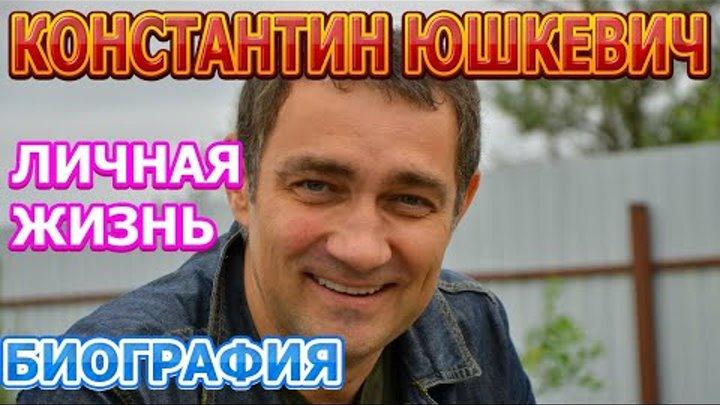 Константин Юшкевич - биография, личная жизнь, жена, дети. Актер сериала Балабол 2 сезон