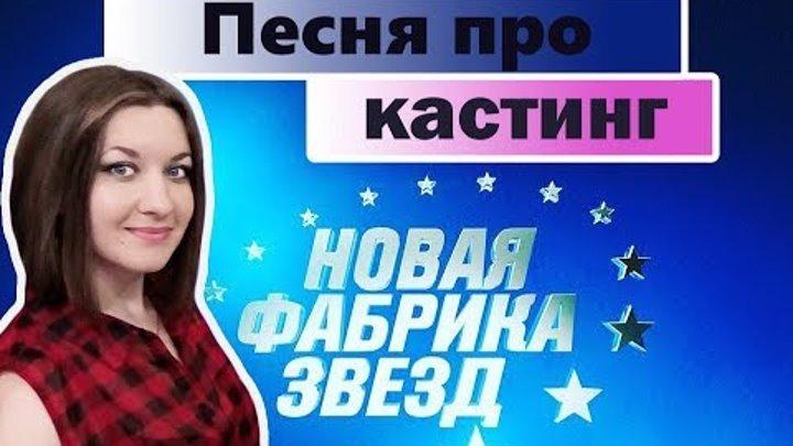 НОВАЯ ФАБРИКА ЗВЕЗД - КАСТИНГ КАВЕР