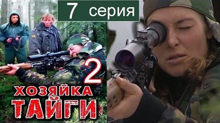 Хозяйка тайги 2 сезон 7 серия