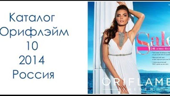 Каталог Орифлейм Россия 10 2014