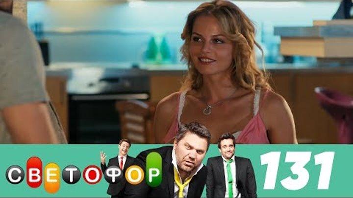 Светофор   Сезон 7   Серия 131