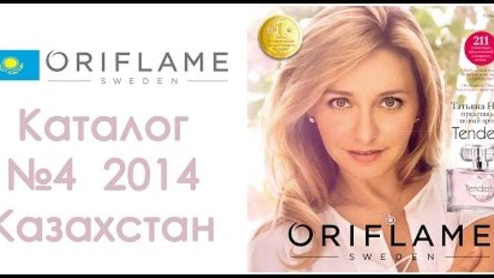 Каталог Орифлейм №4 2014 Казахстан