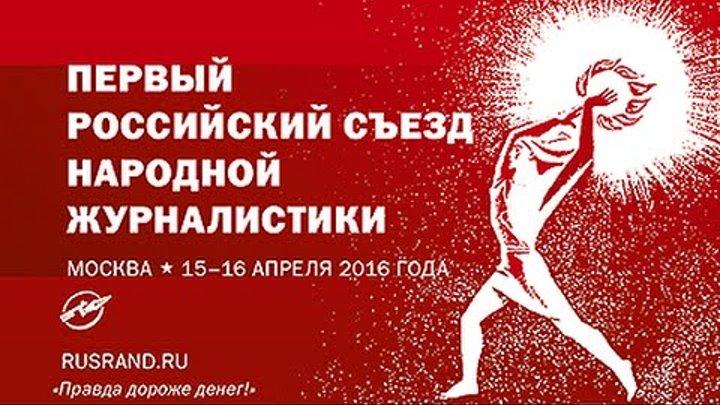 Первый российский съезд народной журналистики