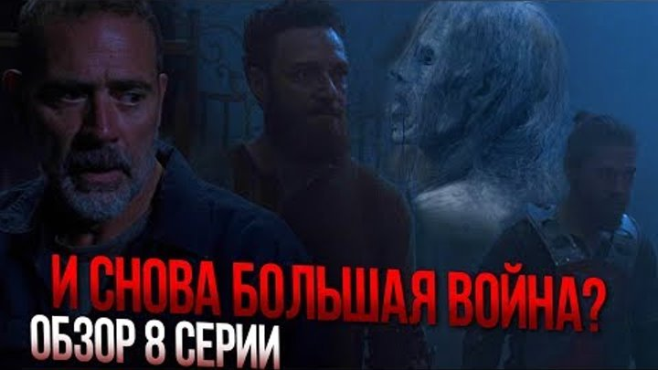 Ходячие мертвецы 9 сезон 8 серия - И СНОВА БОЛЬШАЯ ВОЙНА! - Обзор Мидфинала сезона